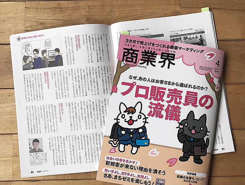 雑誌「商業界」に弊社代表三輪のコラムが掲載されました。