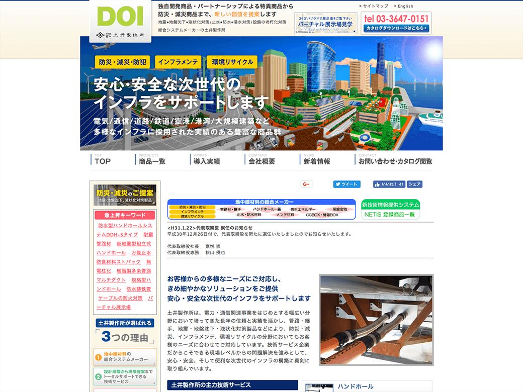 株式会社土井製作所