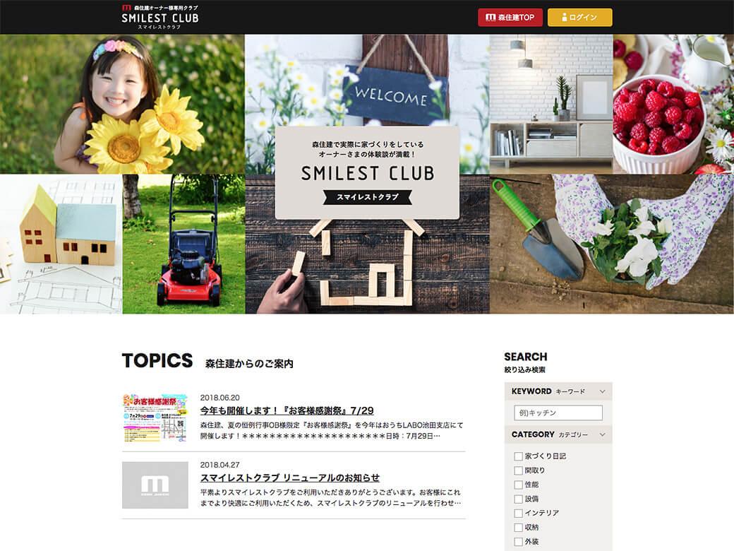 施主様用SMILEST CLUB Webサイト
