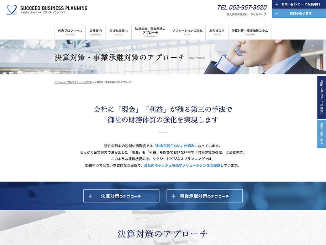 株式会社 サクシード ビジネス プランニング
