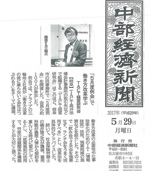 中部経済新聞