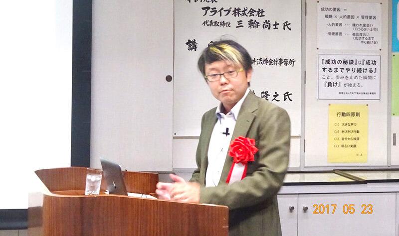 TACT経営研究会