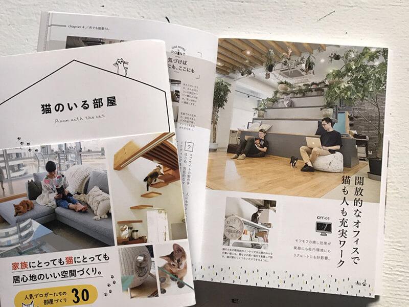 「猫のいる部屋」にアライブのオフィスが掲載されました。