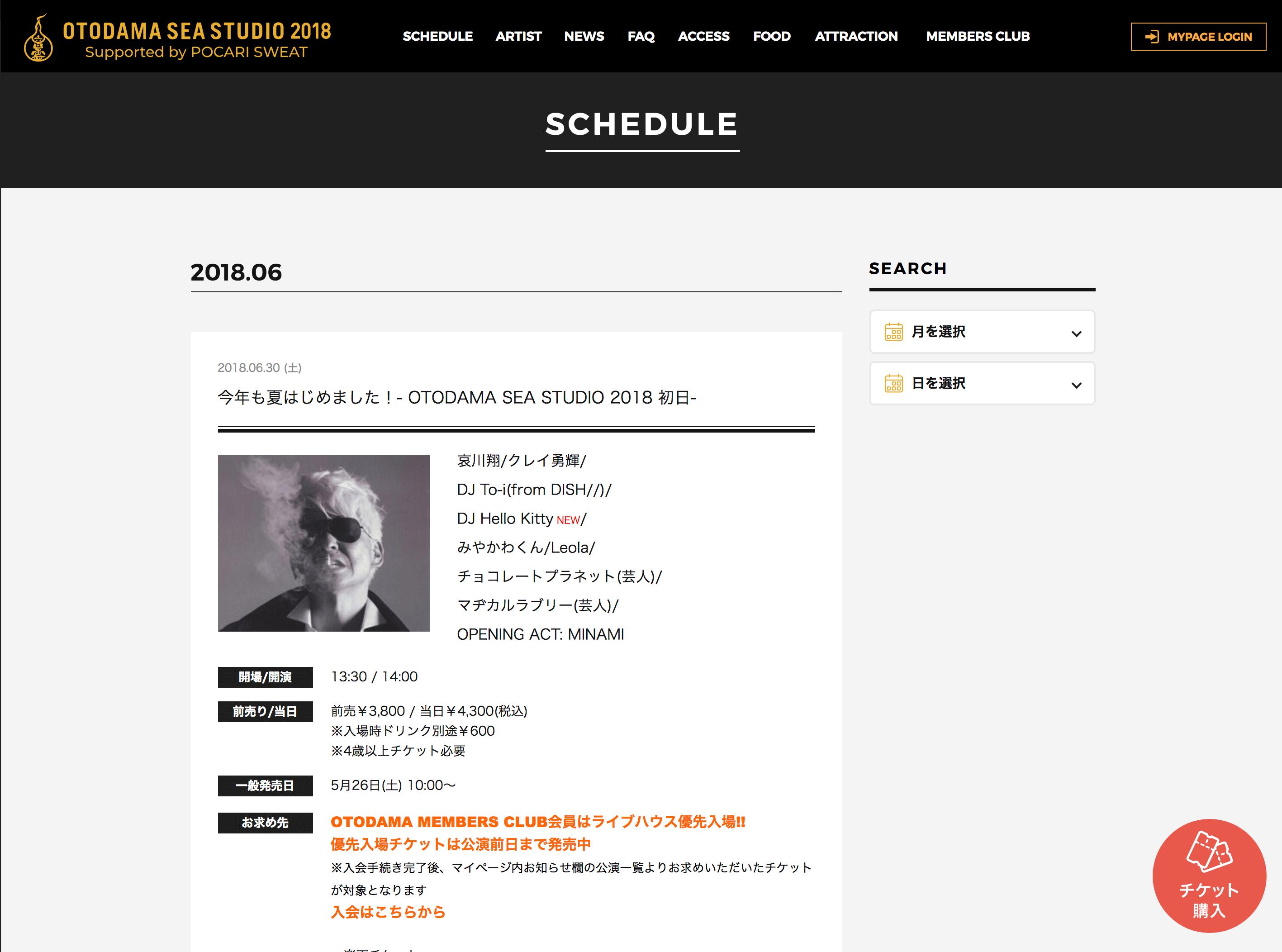 音霊 SEA STUDIO2018