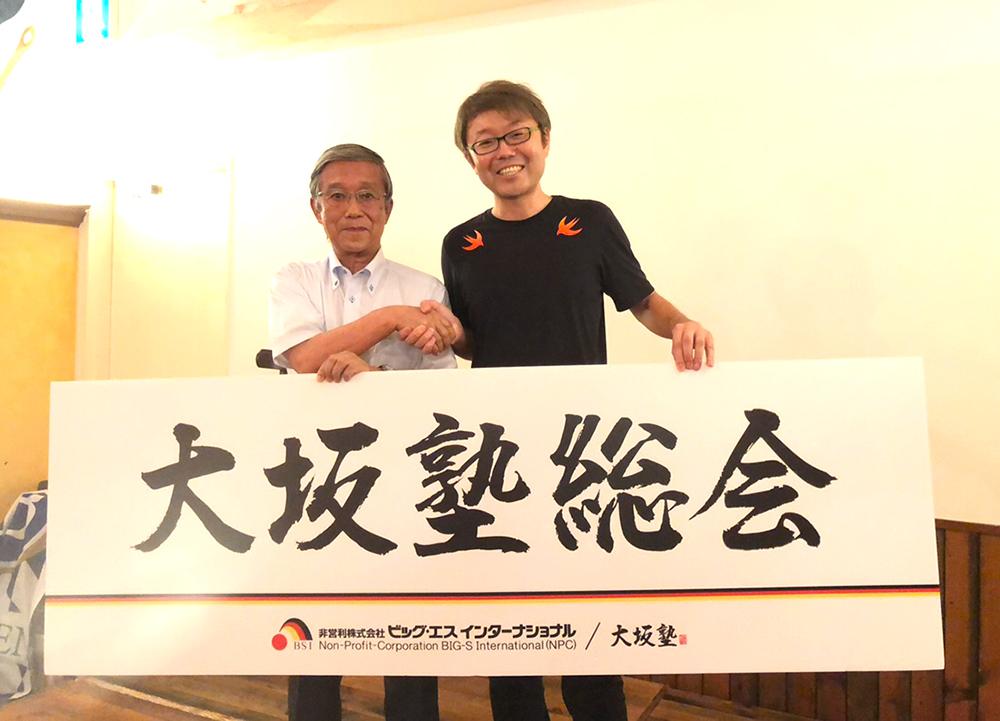 【無料】11月14日開催!大坂靖彦氏&アライブ代表三輪 合同セミナー「会社を劇的に成長させるメソッド」