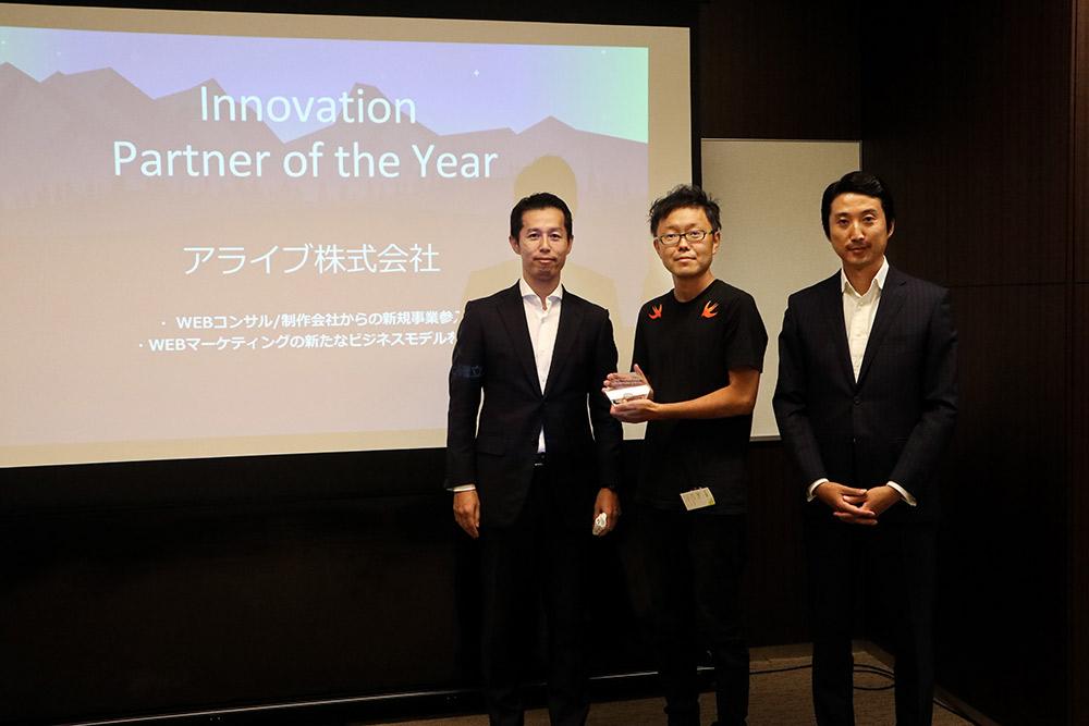 セールスフォース社からInnovation Partner of the Yearとしてアライブが表彰されました。
