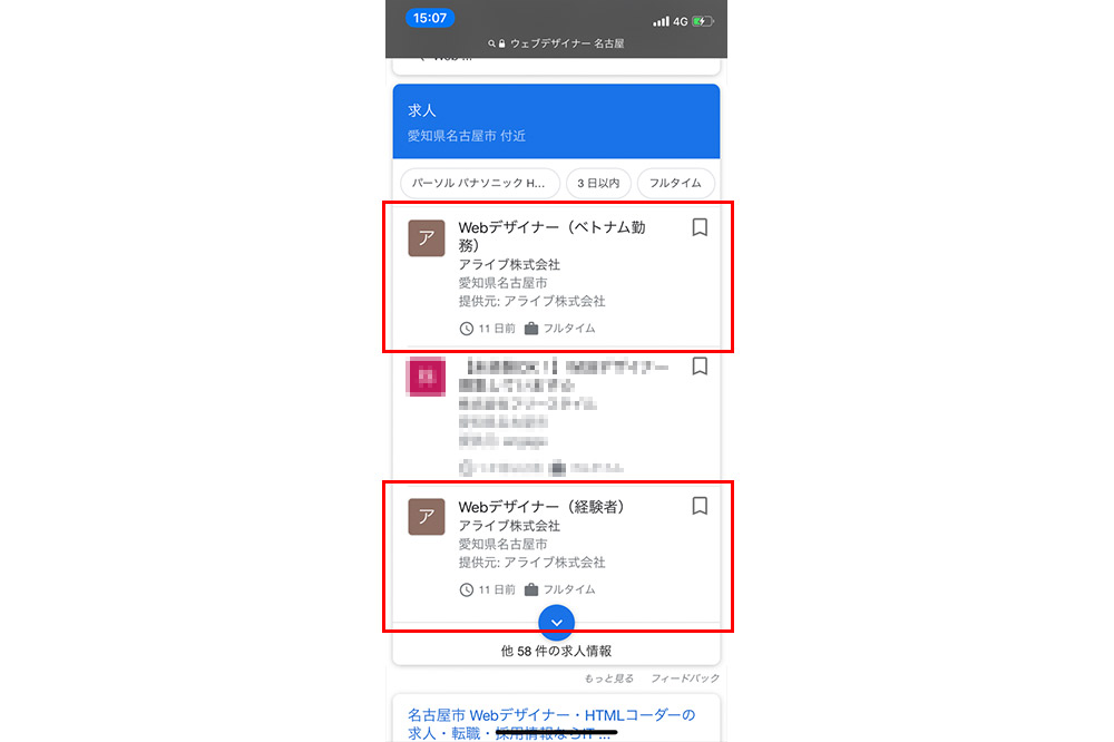 google-for-jobsの検索結果