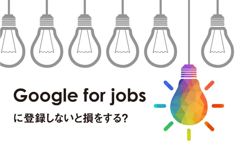 Google for jobsに登録しないと損をする!対応していないWebサイトは早急に対策を!