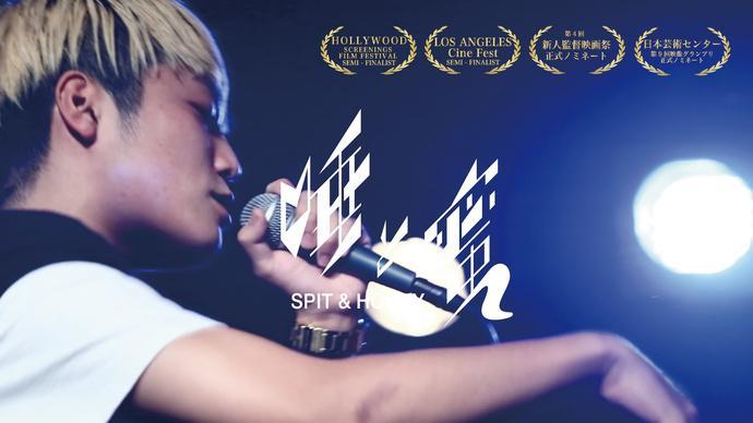 アライブがサポートしている映画「唾と蜜」が名古屋シネマテークで2月9日〜15日に上映!