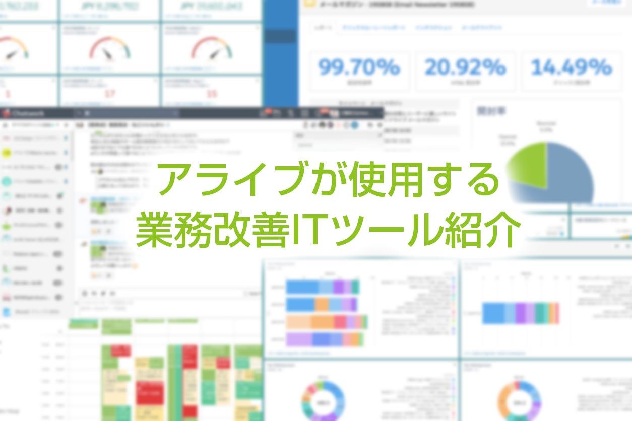 アライブが使用している業務効率化クラウドツールの紹介