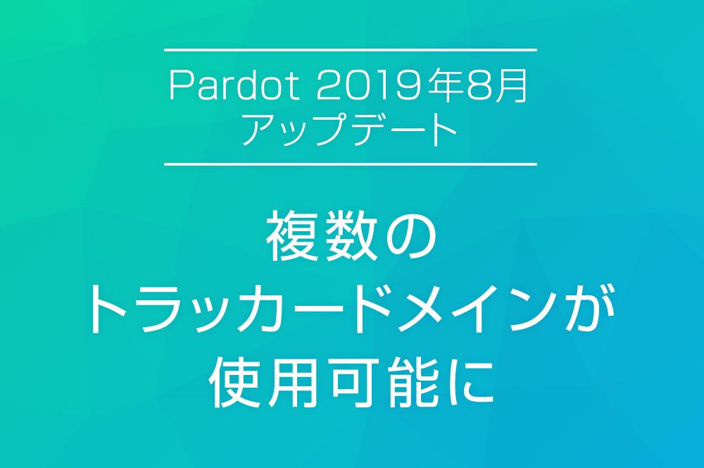 【Pardot 2019年8月アップデート①】 複数のトラッカードメインが使用可能に