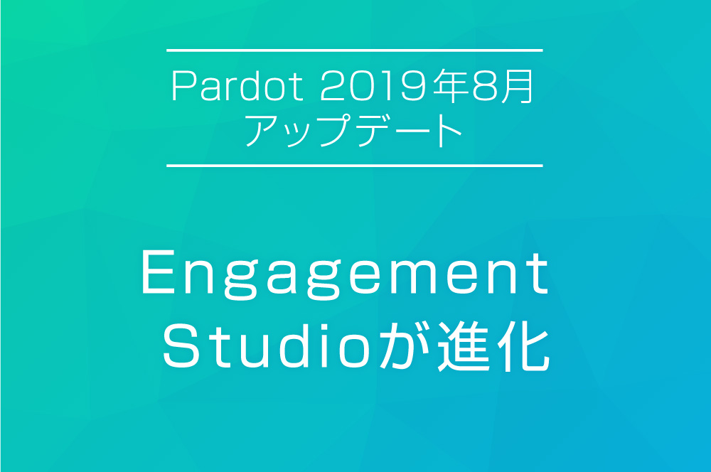 Pardot Engagement Studioが進化