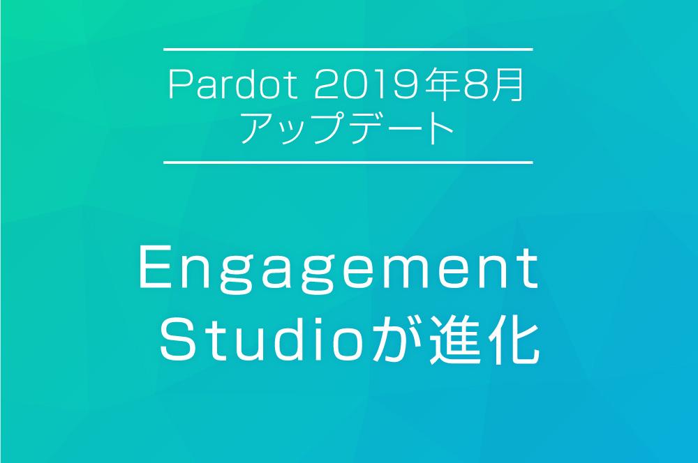 【Pardot 2019年8月アップデート③】Engagement Studioが進化しました!