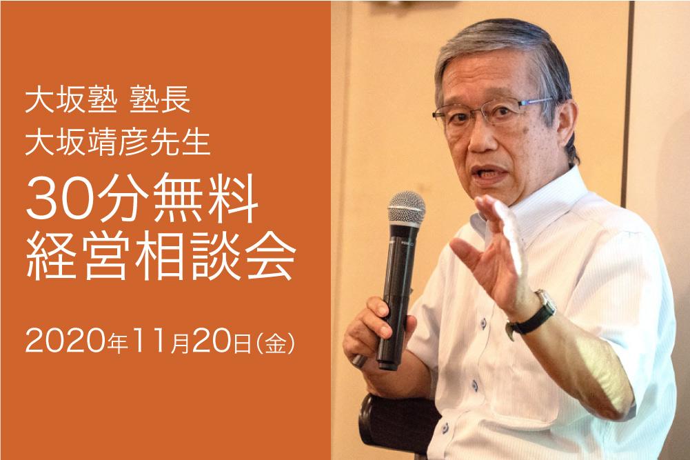 【無料】11月20日開催!大坂靖彦先生 30分無料 個別経営相談会