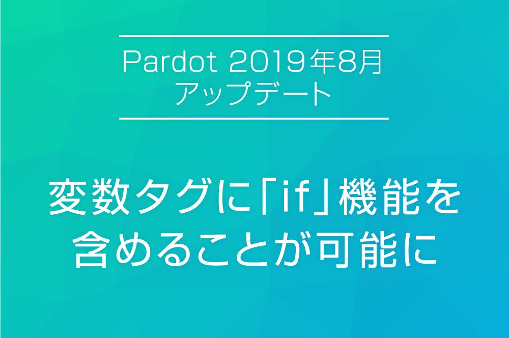 【Pardot 2019年8月アップデート②】 変数タグに「if」機能を含めることが可能になりました
