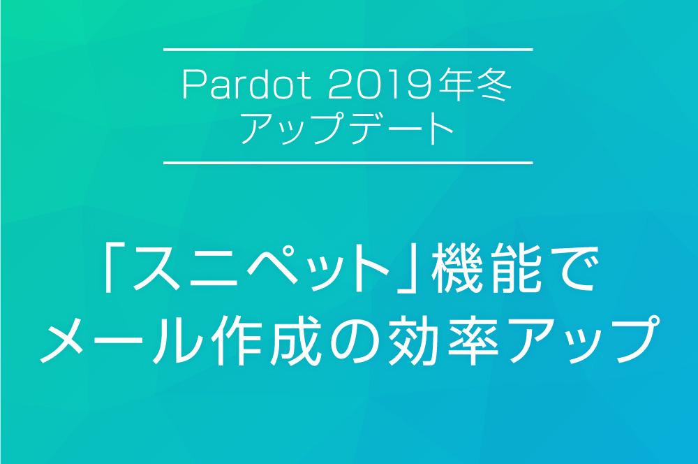 【Pardot 2019年冬アップデート】 「スニペット」機能でメール作成の効率アップ