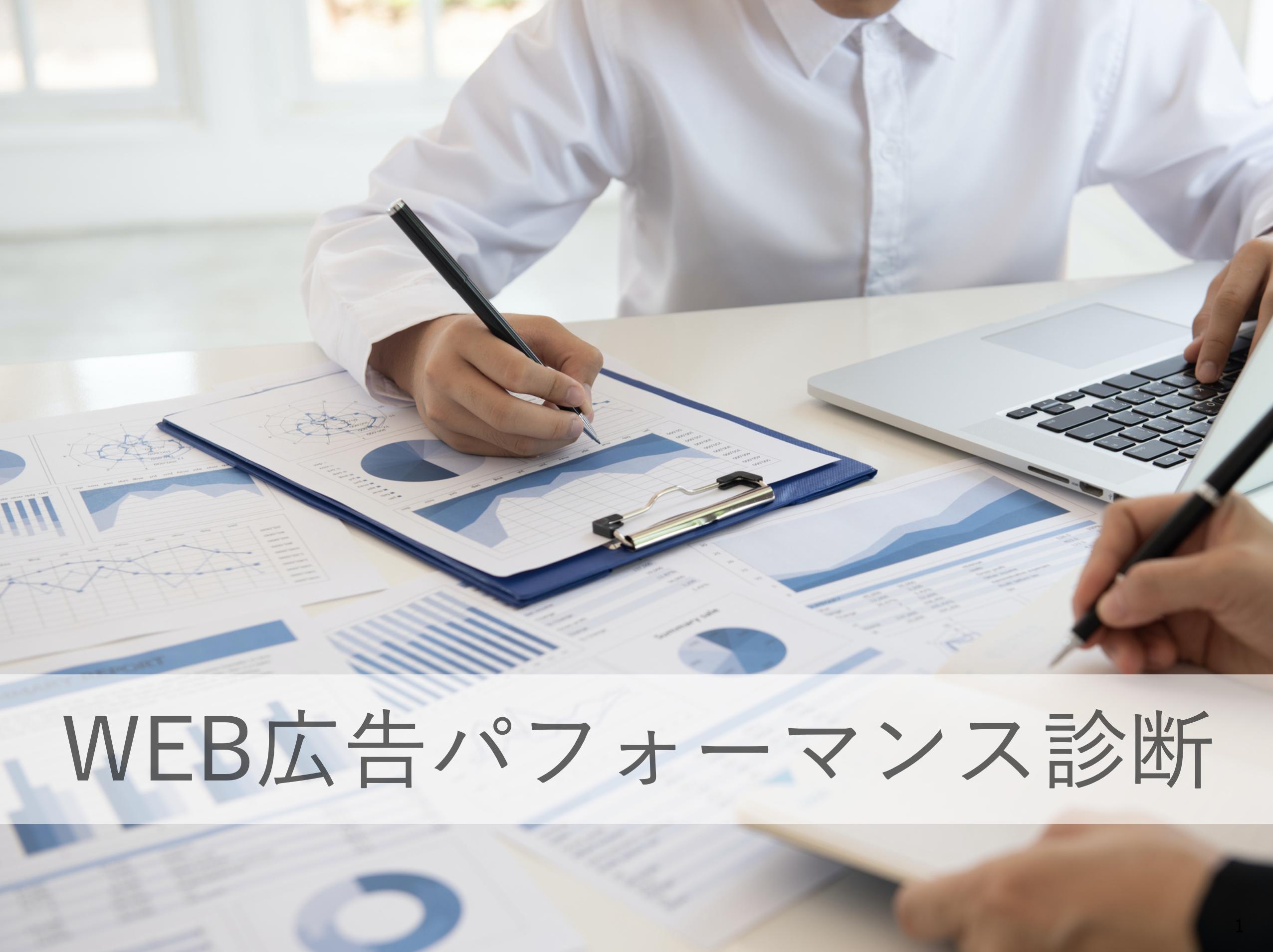 【無料】WEB広告パフォーマンス改善診断