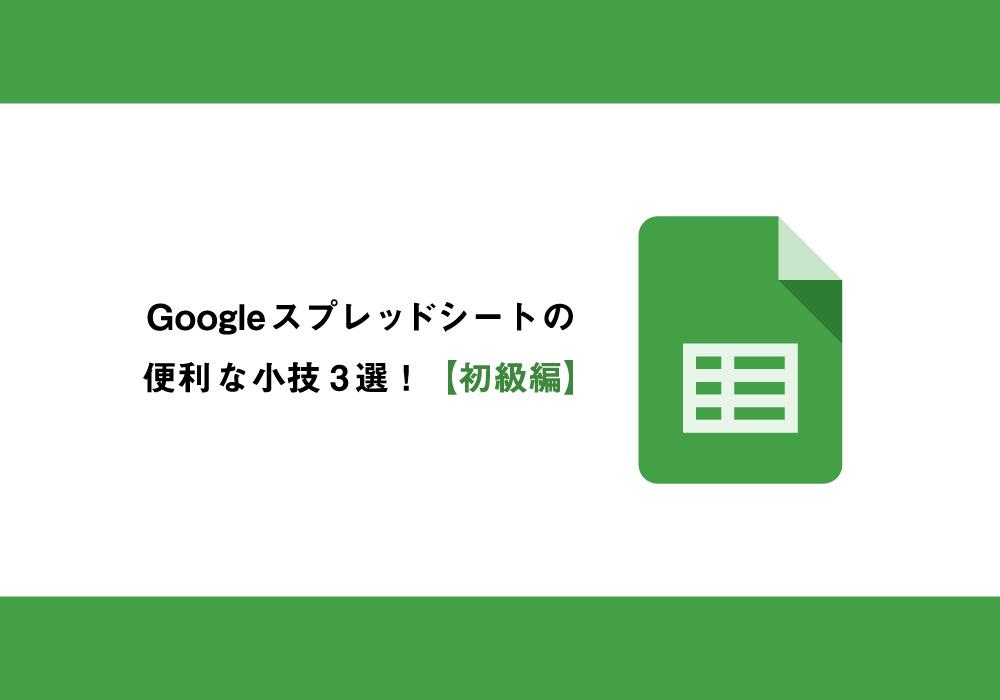 Googleスプレッドシートの便利な小技3選!【初級編】