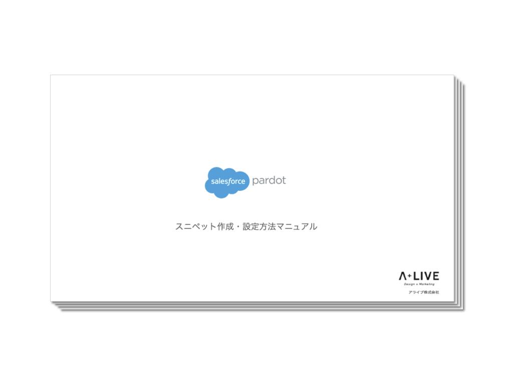 【Pardot】スニペットの作成・設定マニュアル