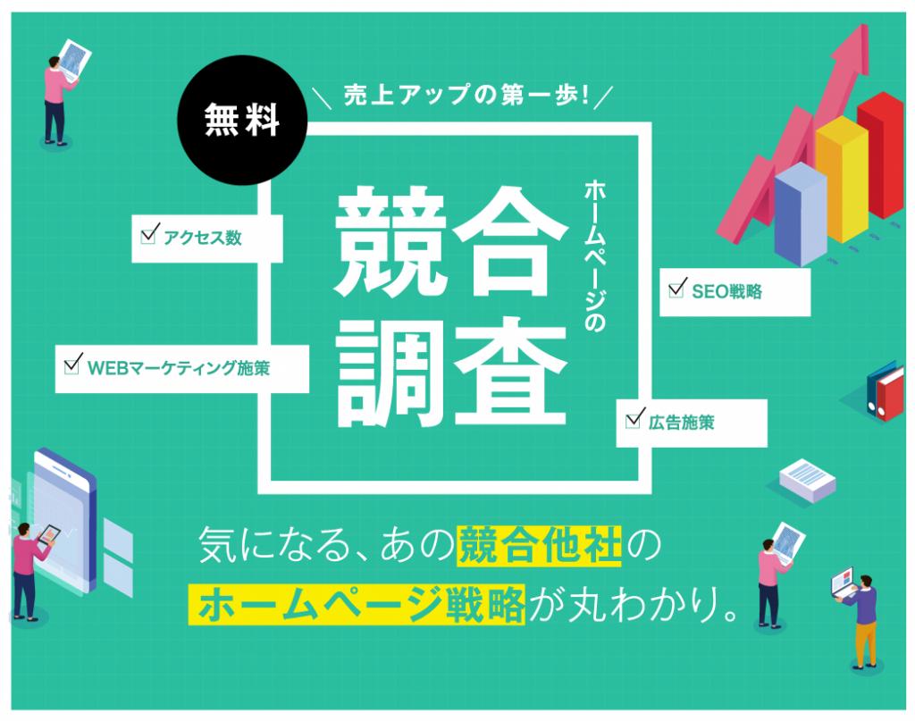 無料!毎月限定】Web上のあなたの競合を徹底調査! | ニュース|名古屋 ...