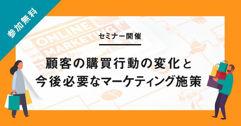 【無料】2月21日 5社限定セミナー開催「顧客の購買行動の変化と今後必要なWebマーケティング施策」