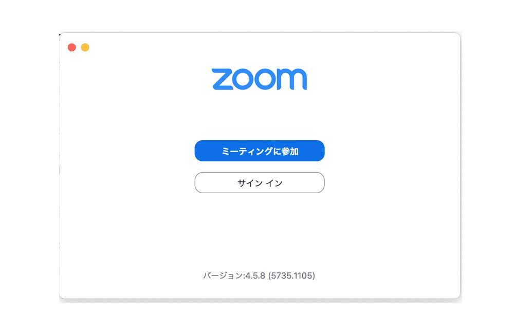 Zoom サイン アップ と は