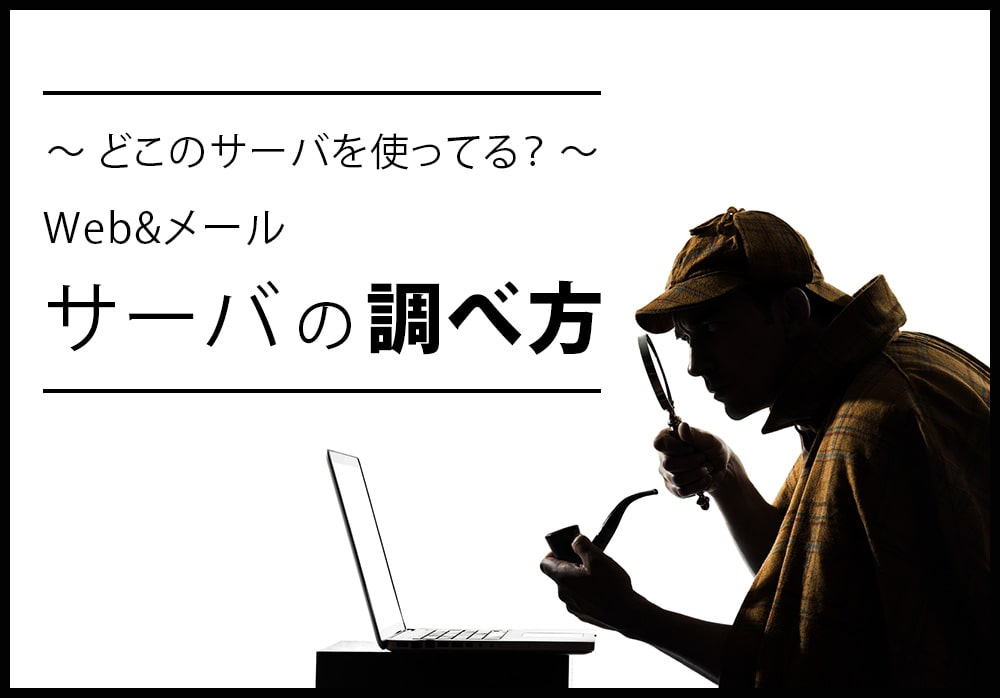 Webサーバ&メールサーバの調べ方