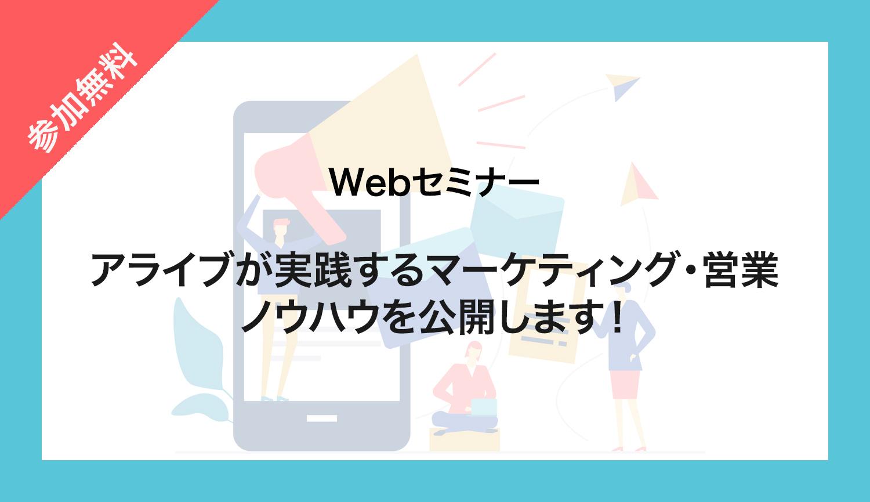 【無料Webセミナー開催】5月27日(水)アライブが実践するマーケティング・営業ノウハウを公開します!