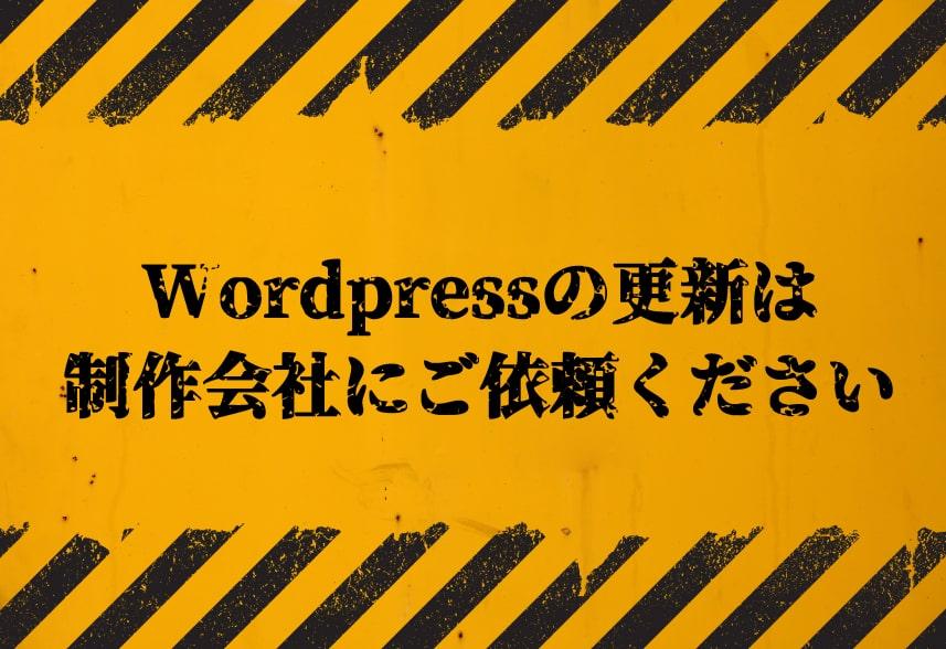 危険!WordPressの更新は制作会社にご依頼ください。