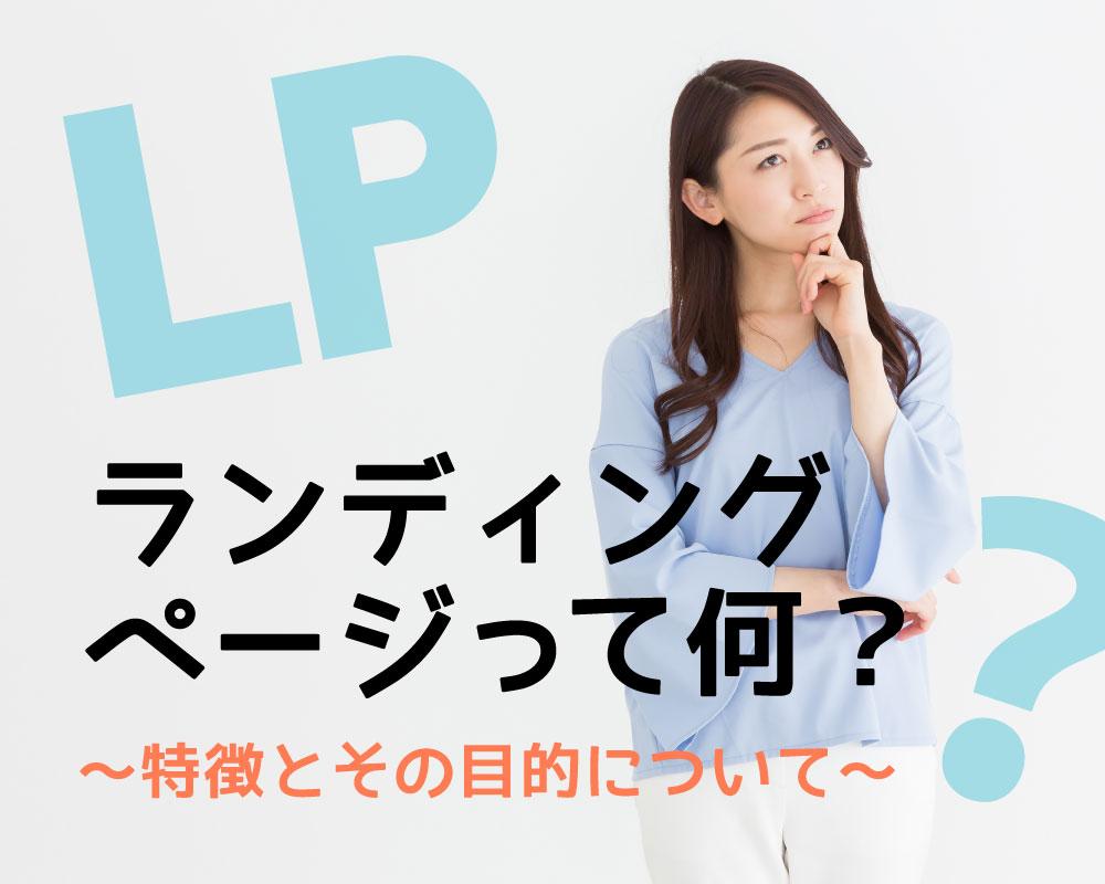 LP(ランディングページ)って何? 〜特徴とその目的について〜