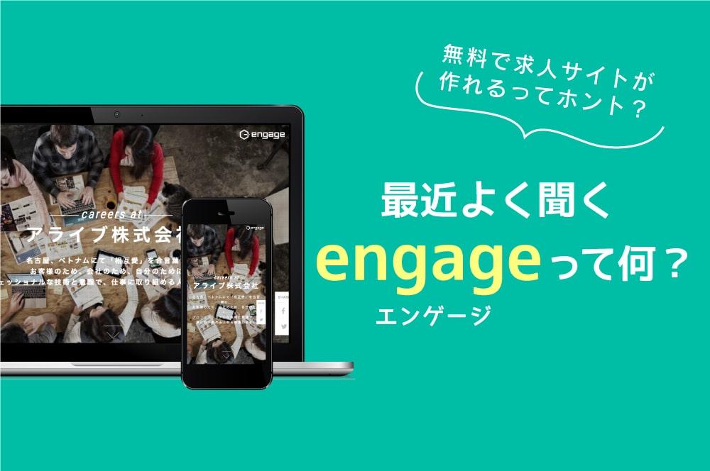 最近よく聞く採用ツール「engage(エンゲージ)」とは?