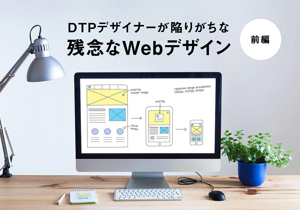 DTPデザイナーが陥りがちな残念なWebデザイン(前編)