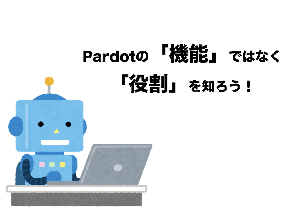 Pardotの「機能」ではなく「役割」を知ろう!