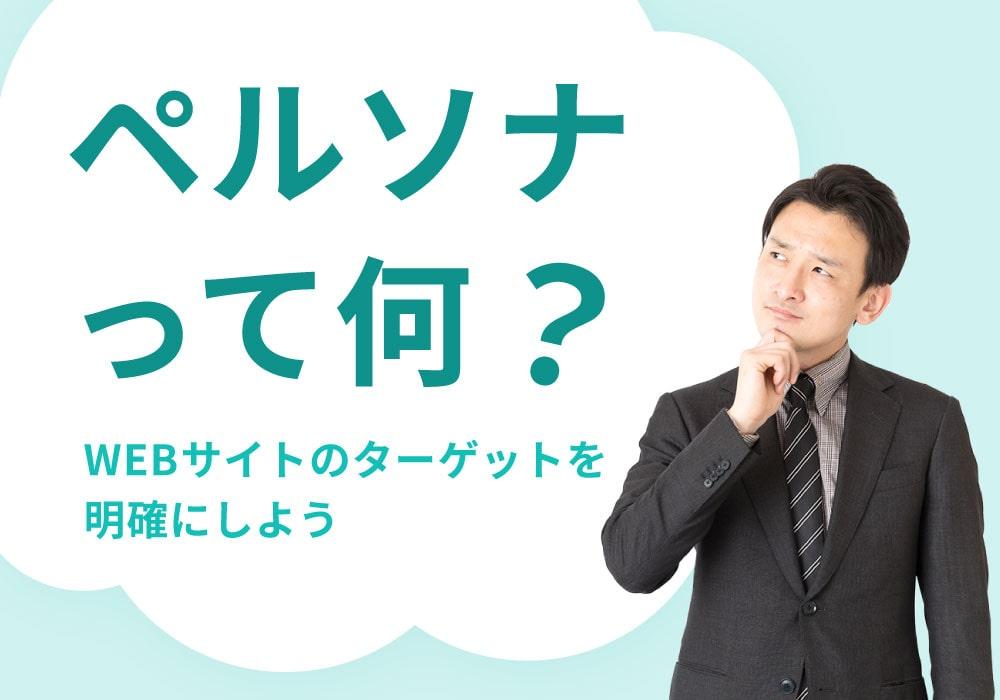 ペルソナってなに?【初級編】 〜WEBサイトのターゲットを明確にしよう〜