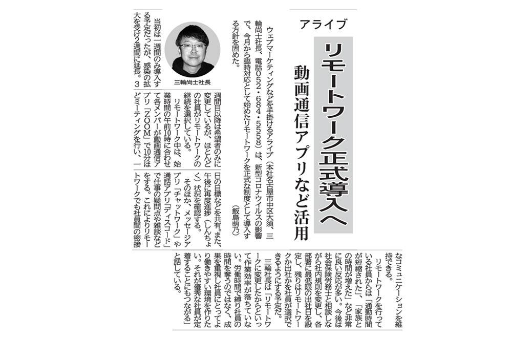 弊社代表 三輪が中部経済新聞に掲載されました