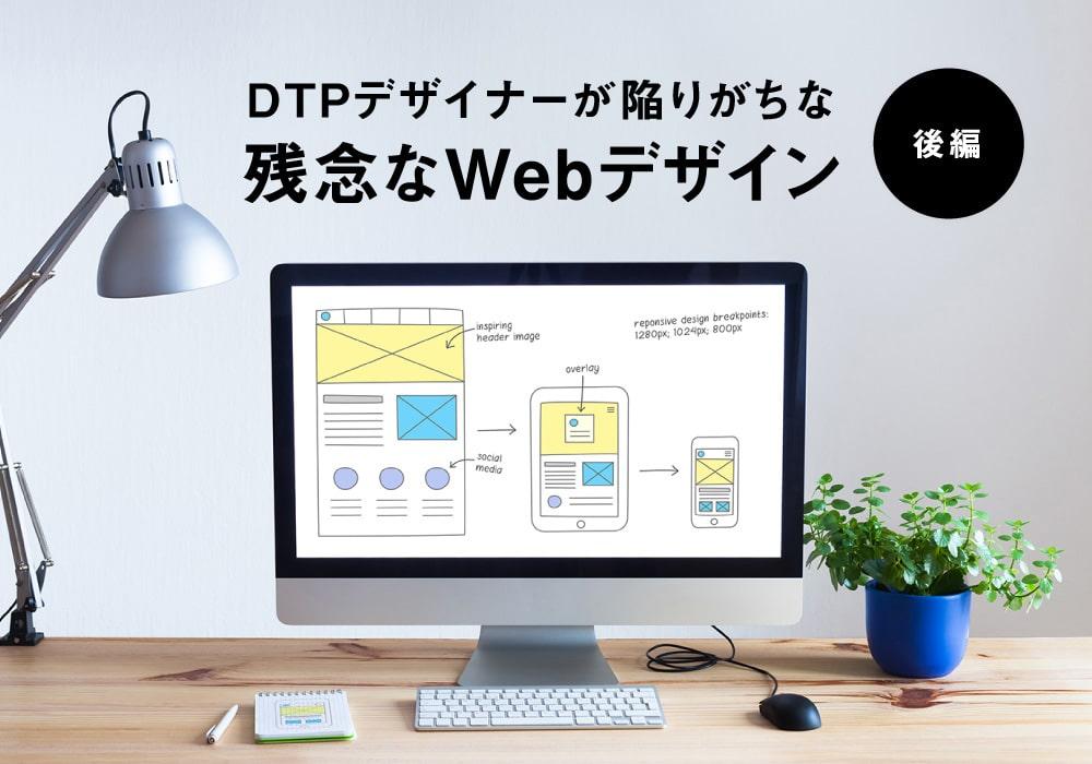 DTPデザイナーが陥りがちな残念なWebデザイン (後編)