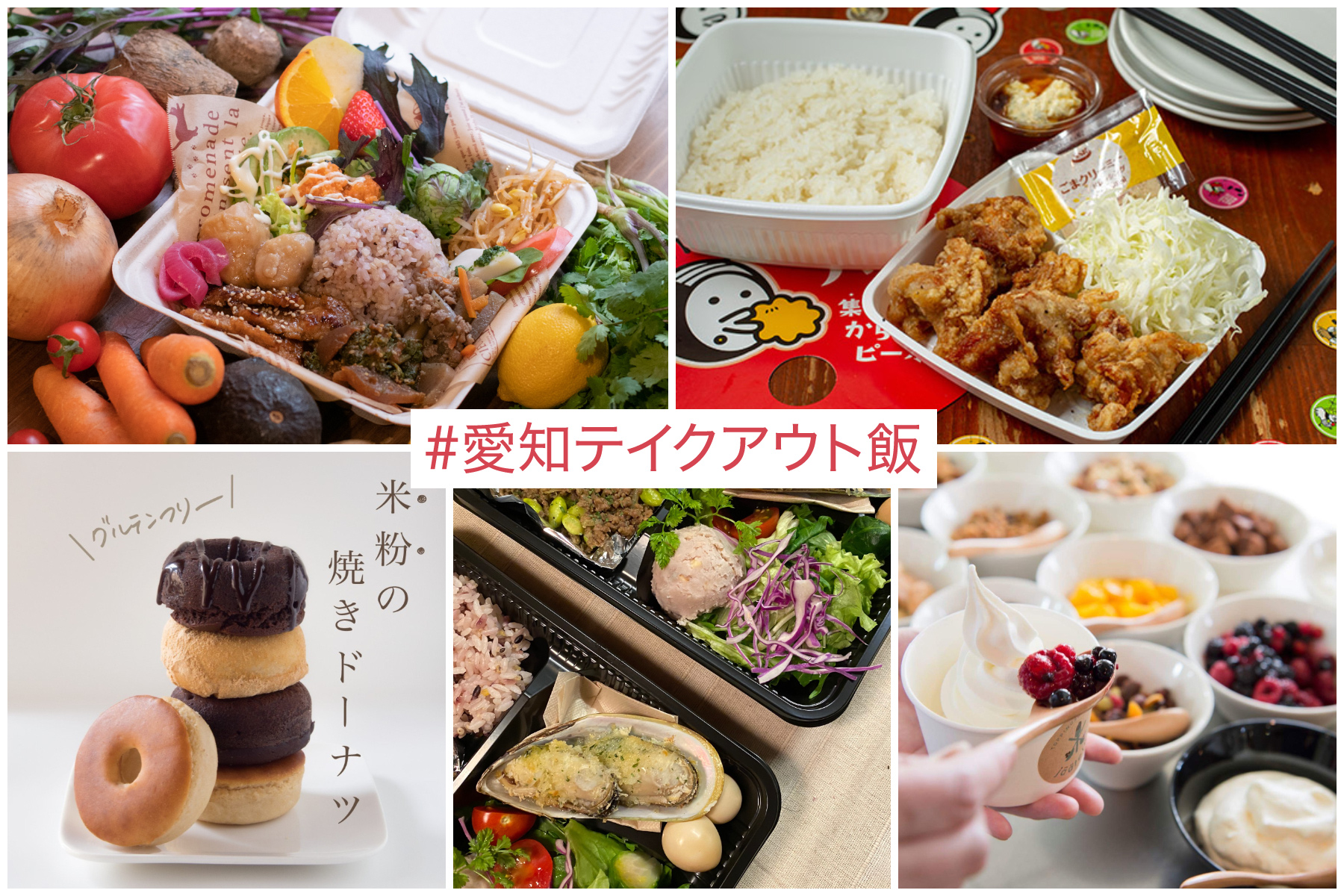 当社運営のWebメディア「ライフデザインズ」で愛知県・名古屋市のテイクアウト&デリバリーできる飲食店情報を募集しています。
