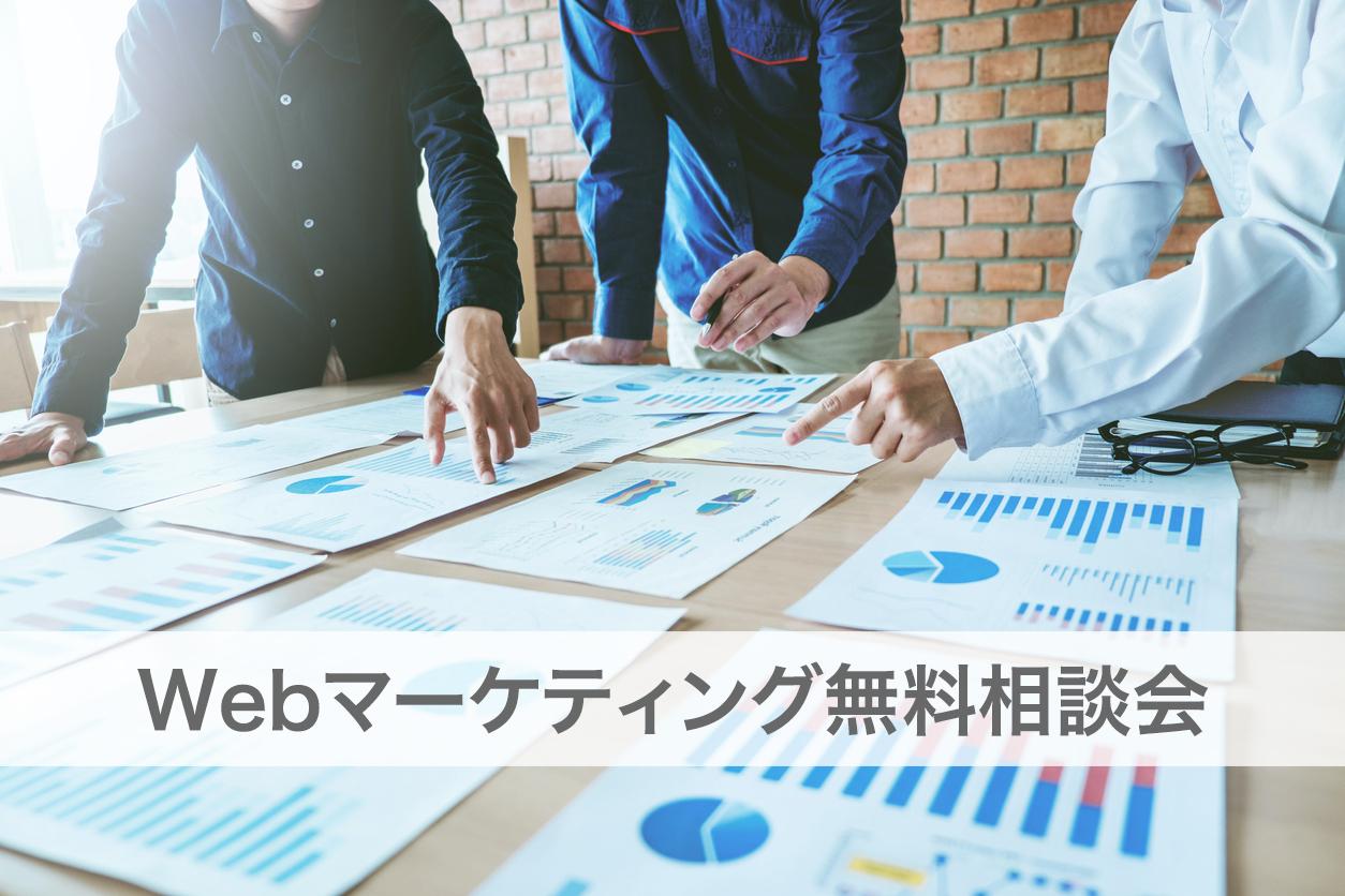 【無料相談会】Webマーケティングのお悩み解決します!