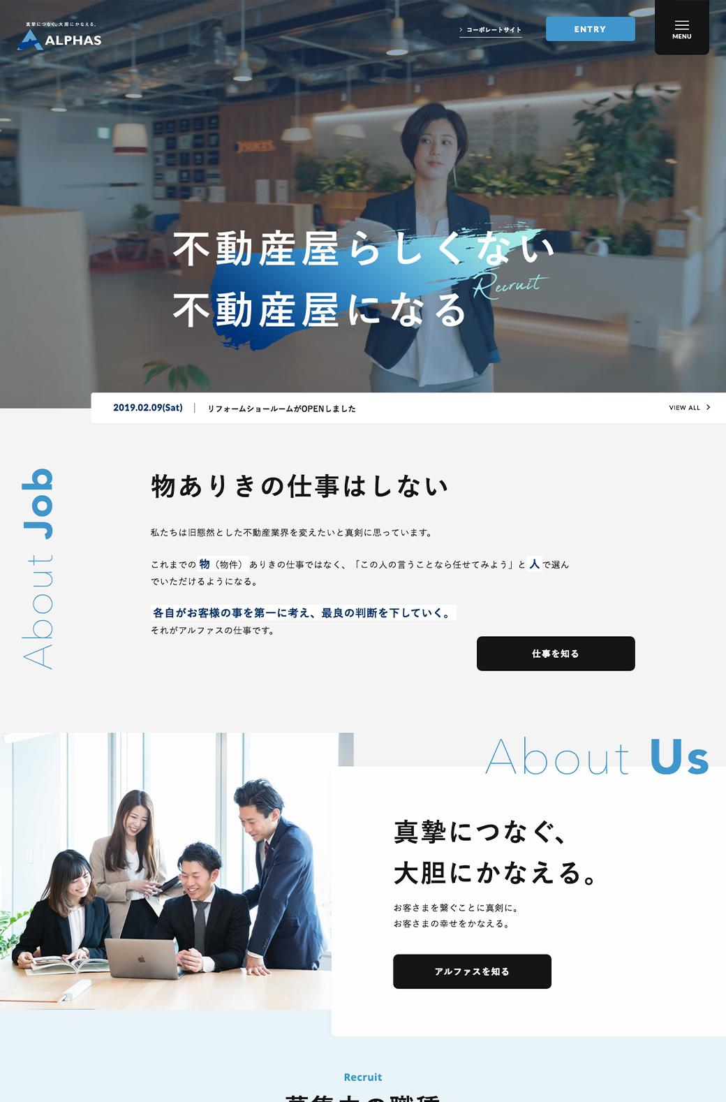 リクルートサイト - トップページ