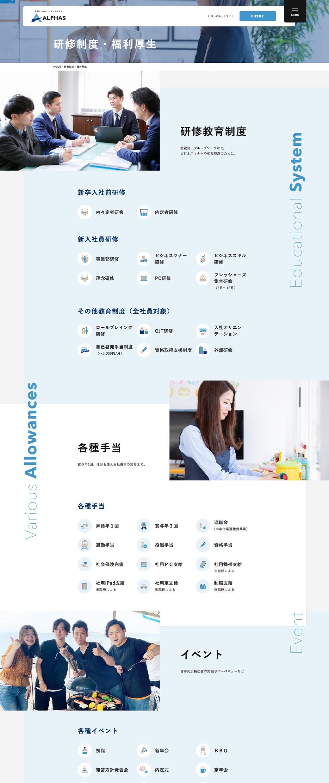 リクルートサイト - 研修制度・福利厚生