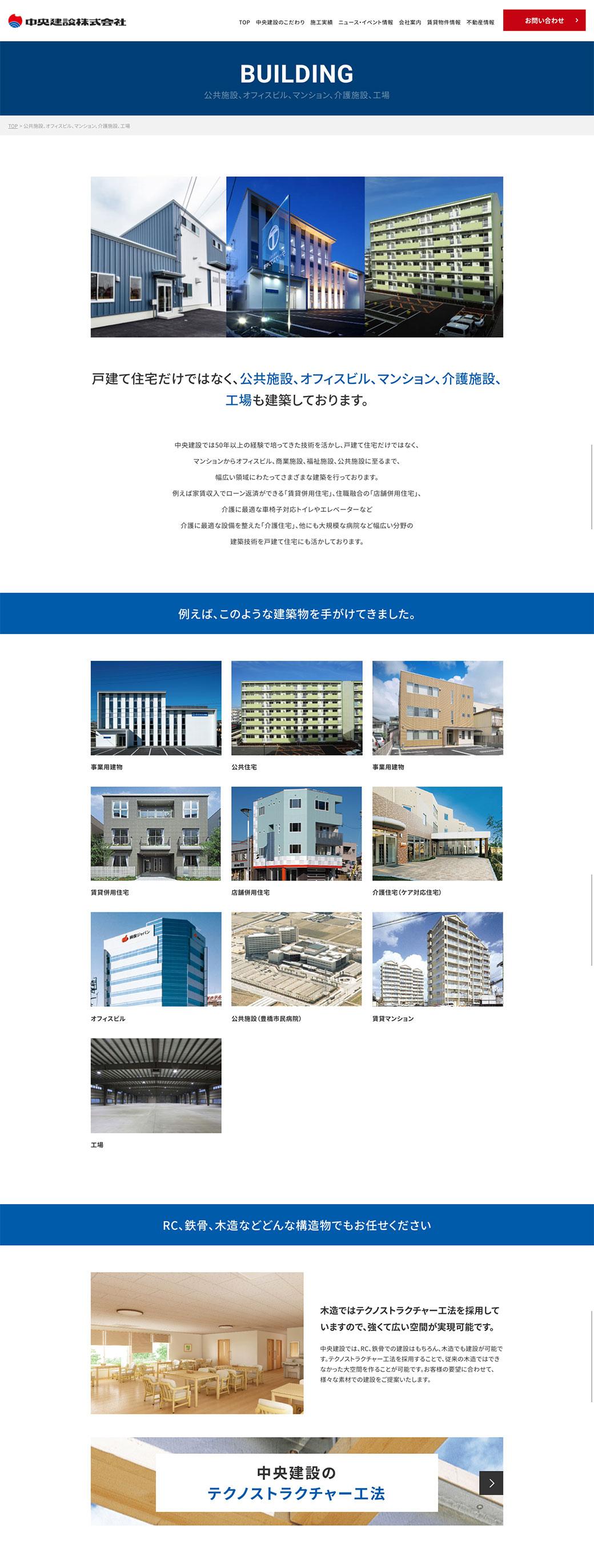 公共施設・オフィスビル・マンション建設