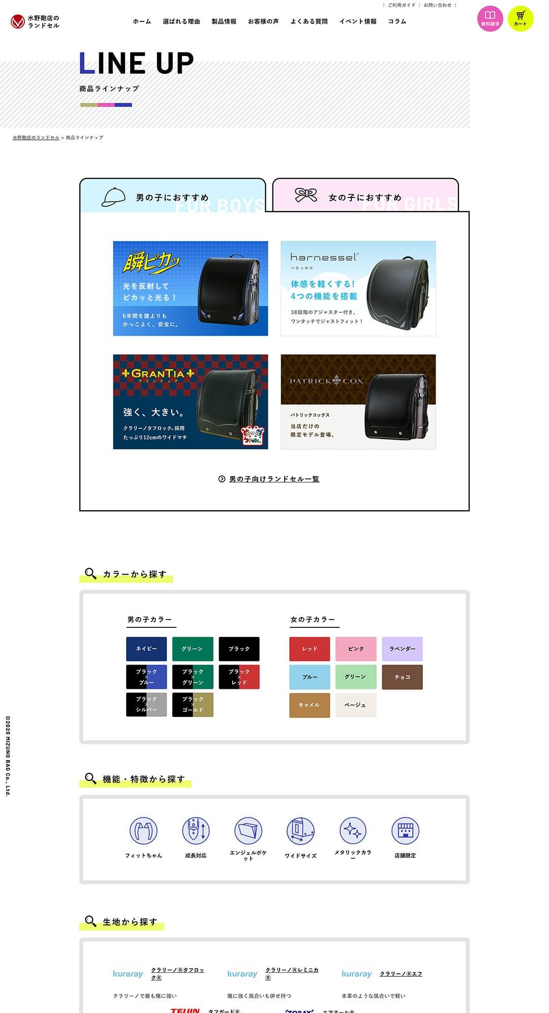 製品情報 製品検索ページ