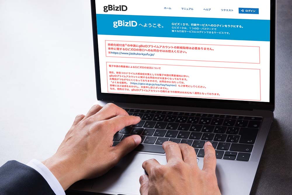 gBizIDの取得の手順|IT補助金など、今後国の助成金をもらう時に必要になるかも?!