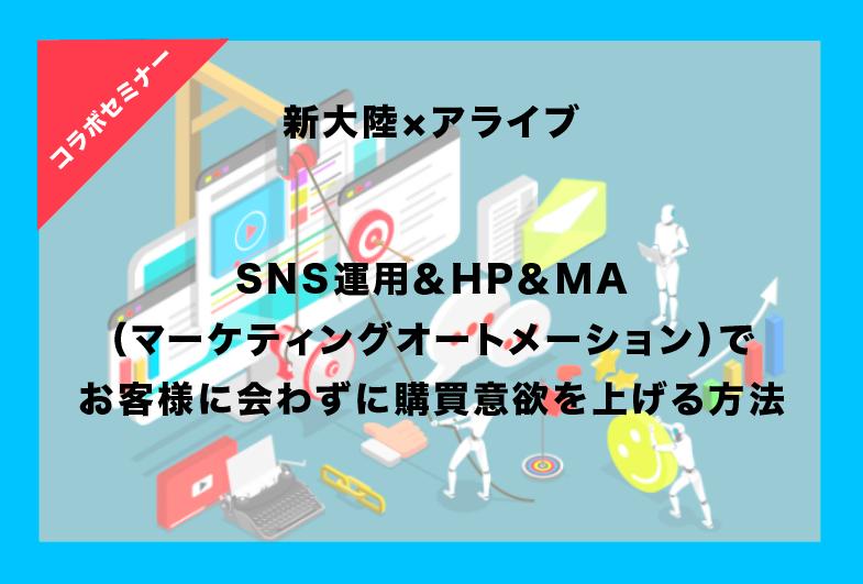 7月2日(木)新大陸×アライブ コラボセミナー開催!SNS運用&HP&MAでお客様に会わずに購買意欲を上げる方法