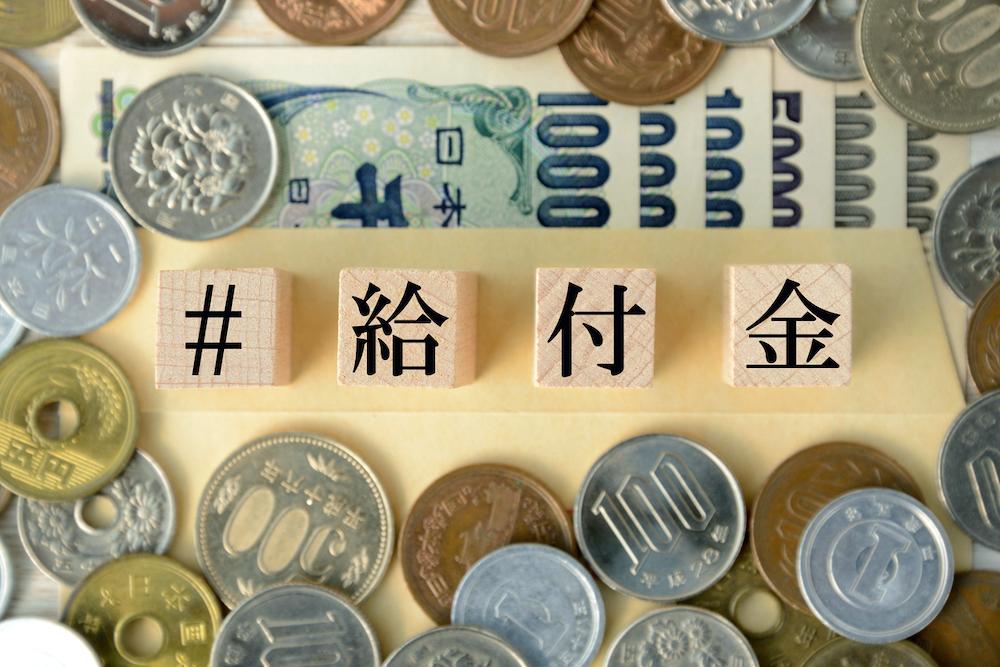 特別定額給付金10万円バブル!特別消費を狙え!