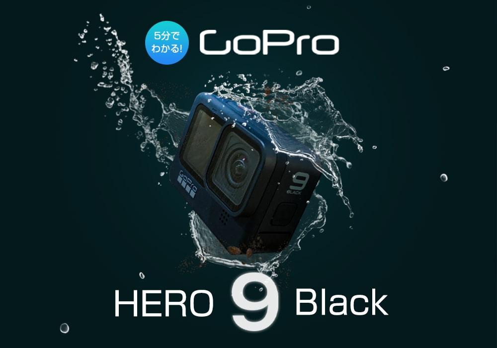 5分でわかる!新しいGoPro HERO9
