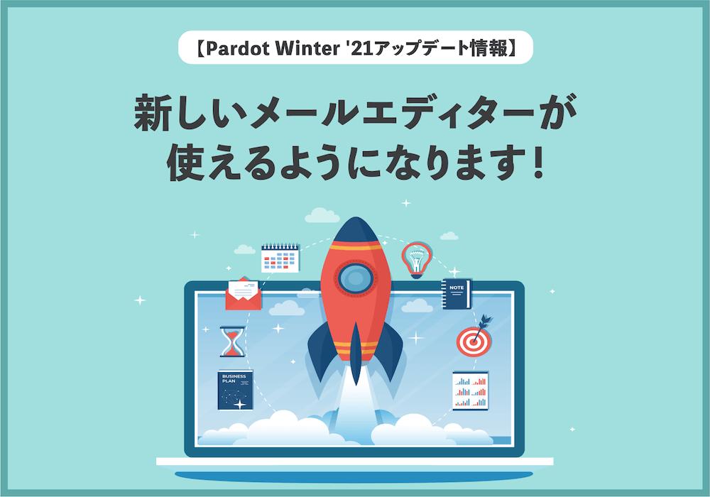 【Pardot Winter '21アップデート情報】新しい メールエディターが使えるようになります!