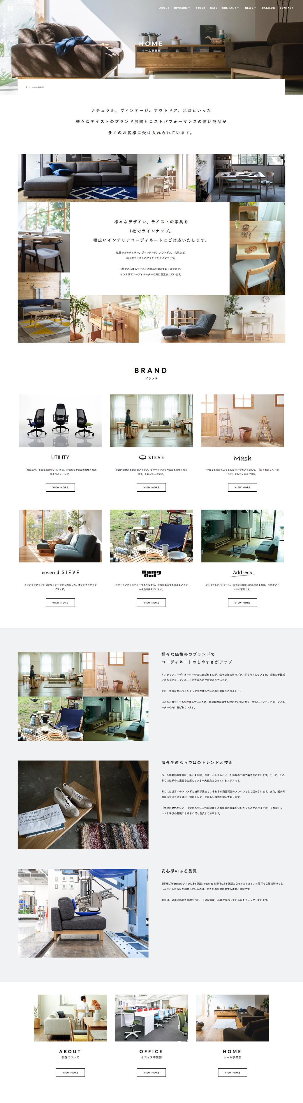 コーポレートサイト - ホーム事業部