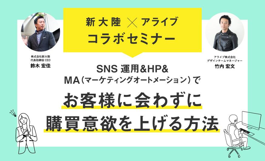 【無料Webセミナー】11月26日(木)開催!SNSを活用して集客〜教育を行い、WEBサイトで名簿を刈り取る!