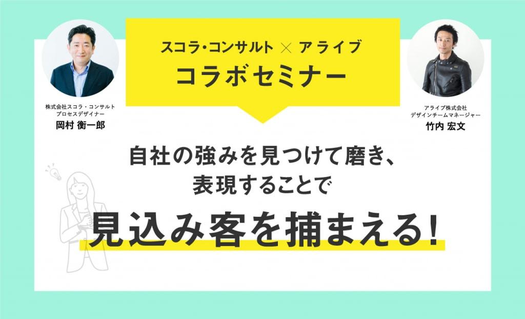 【無料Webセミナー】12月5日(土)開催!自社の強みを見つけて磨き、表現することで見込み客を捕まえる!